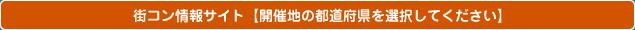 街コンひろば【開催地の都道府県を選択してください】